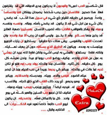ma3na lhob wa a9wal lmjarbin